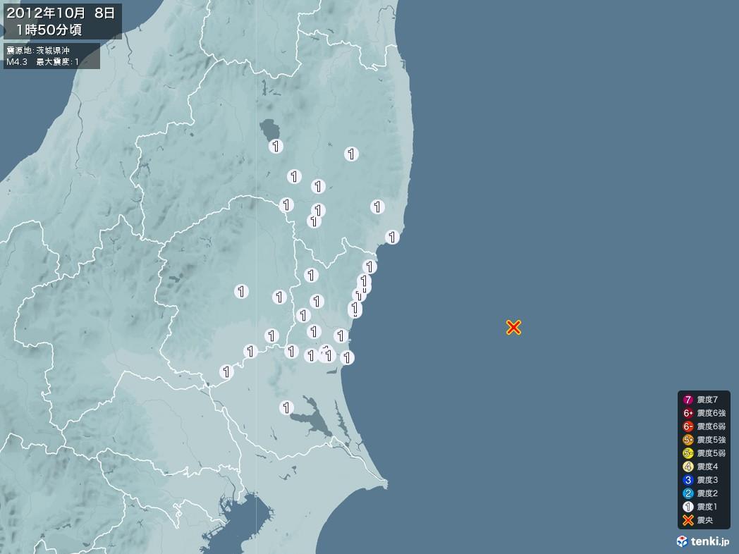 地震情報 2012年10月08日 01時50分頃発生 最大震度:1 震源地:茨城県沖(拡大画像)