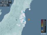 2012年10月08日02時32分頃発生した地震