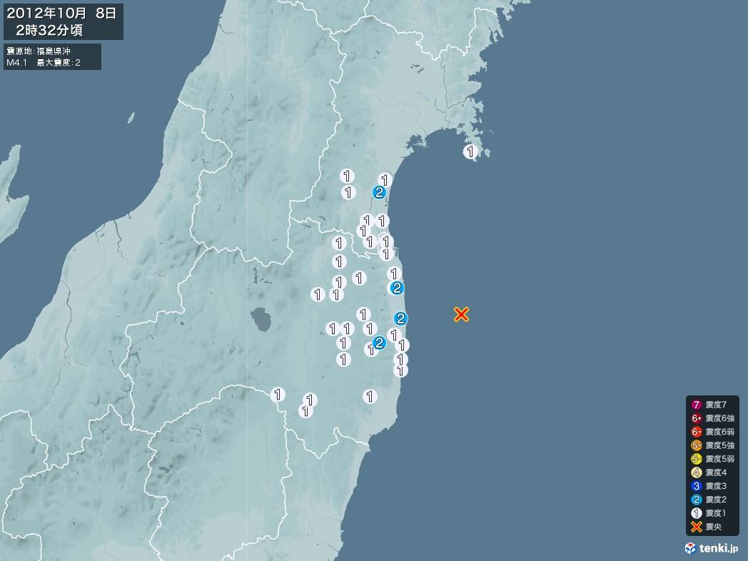 地震情報 2012年10月08日 02時32分頃発生 最大震度:2 震源地:福島県沖(拡大画像)