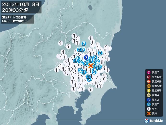 地震情報(2012年10月08日20時03分発生)