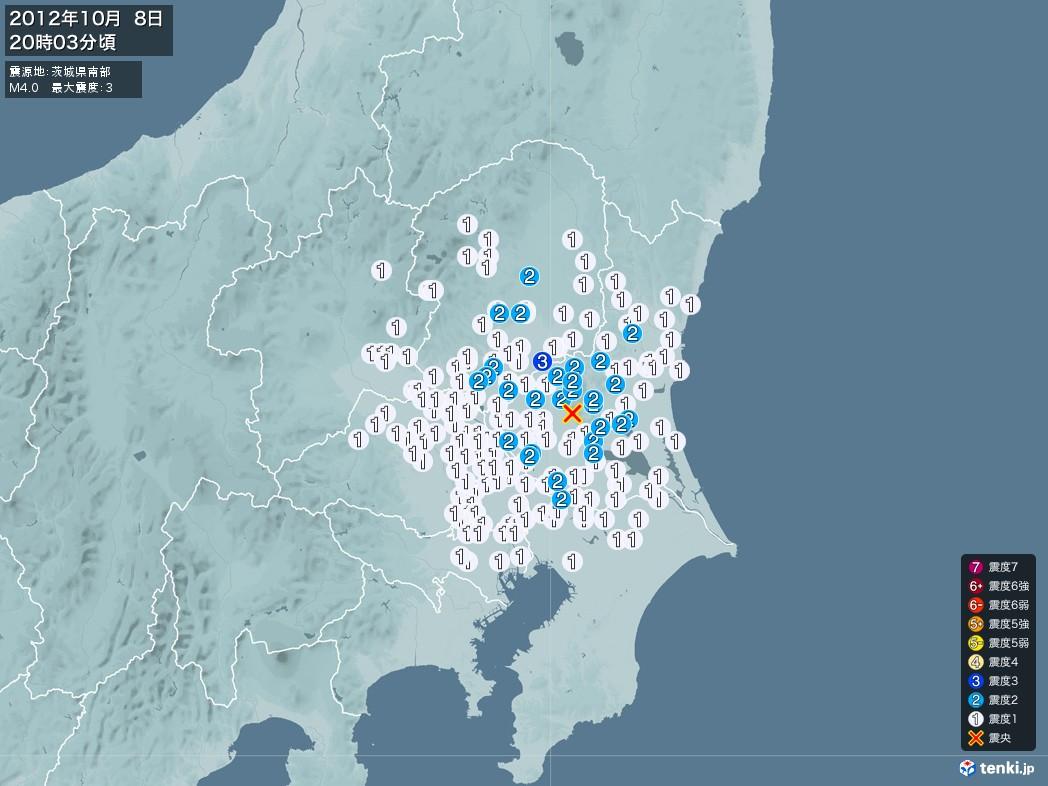 地震情報 2012年10月08日 20時03分頃発生 最大震度:3 震源地:茨城県南部(拡大画像)