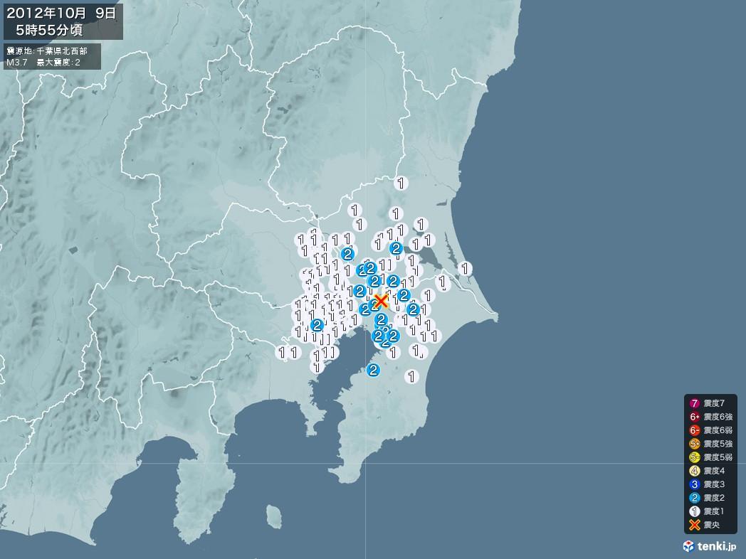 地震情報 2012年10月09日 05時55分頃発生 最大震度:2 震源地:千葉県北西部(拡大画像)