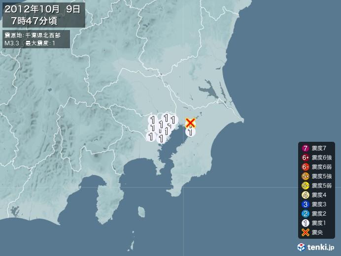 地震情報(2012年10月09日07時47分発生)