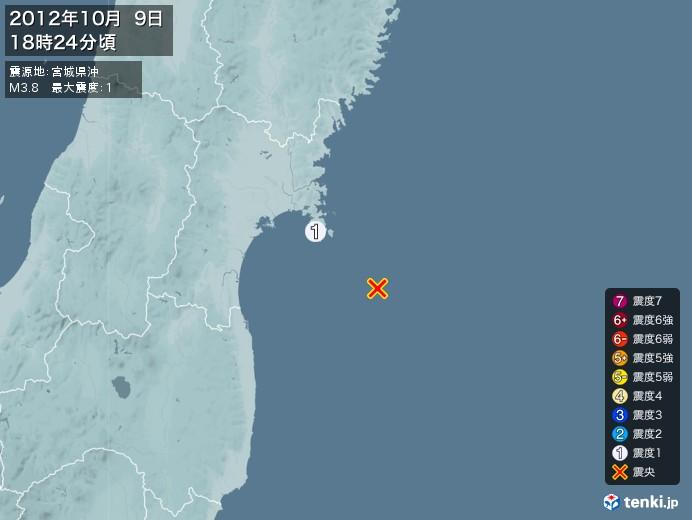 地震情報(2012年10月09日18時24分発生)
