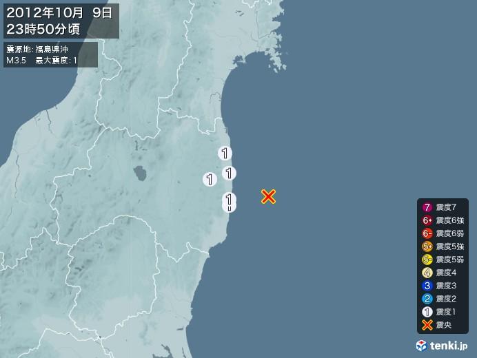 地震情報(2012年10月09日23時50分発生)