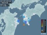 2012年10月10日05時49分頃発生した地震