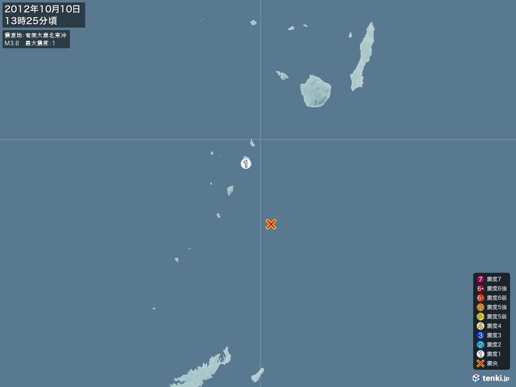 地震情報 2012年10月10日 13時25分頃発生 最大震度:1 震源地:奄美大島北東沖(拡大画像)