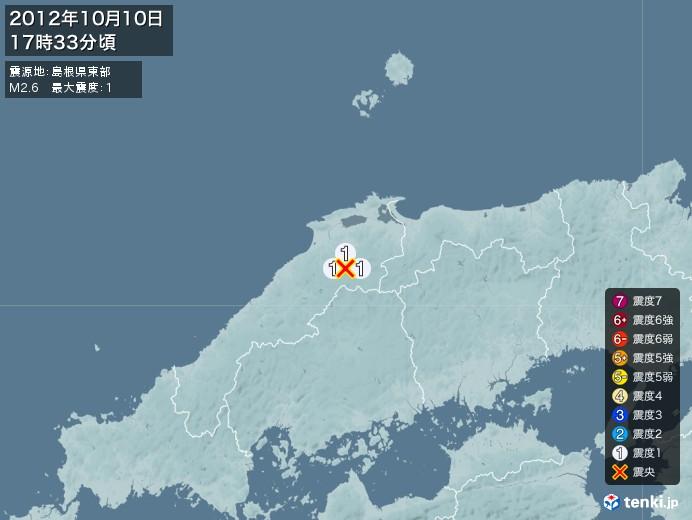 地震情報(2012年10月10日17時33分発生)