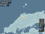 2012年10月10日17時33分頃発生した地震