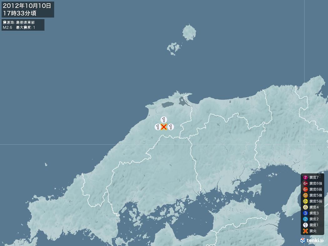 地震情報 2012年10月10日 17時33分頃発生 最大震度:1 震源地:島根県東部(拡大画像)