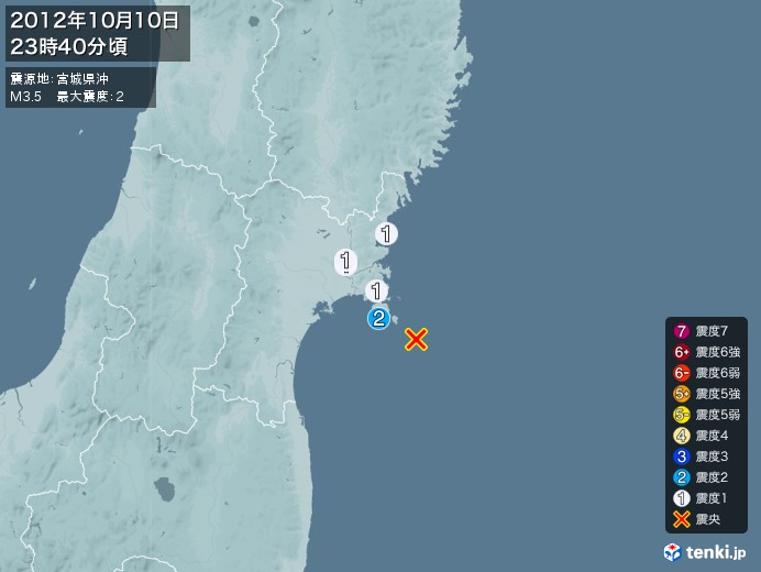 地震情報(2012年10月10日23時40分発生)