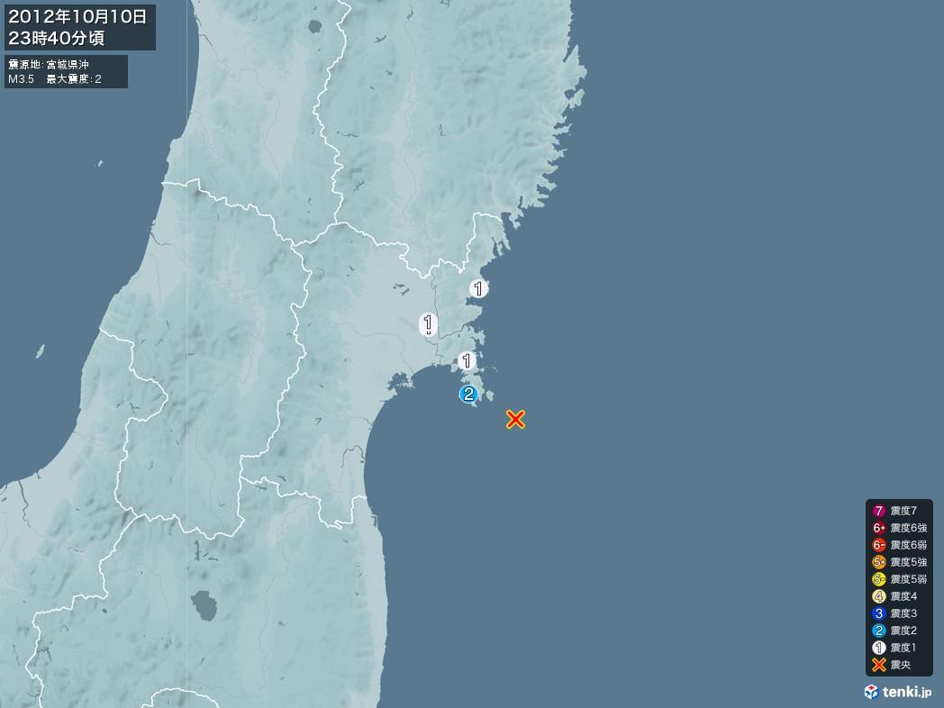 地震情報 2012年10月10日 23時40分頃発生 最大震度:2 震源地:宮城県沖(拡大画像)