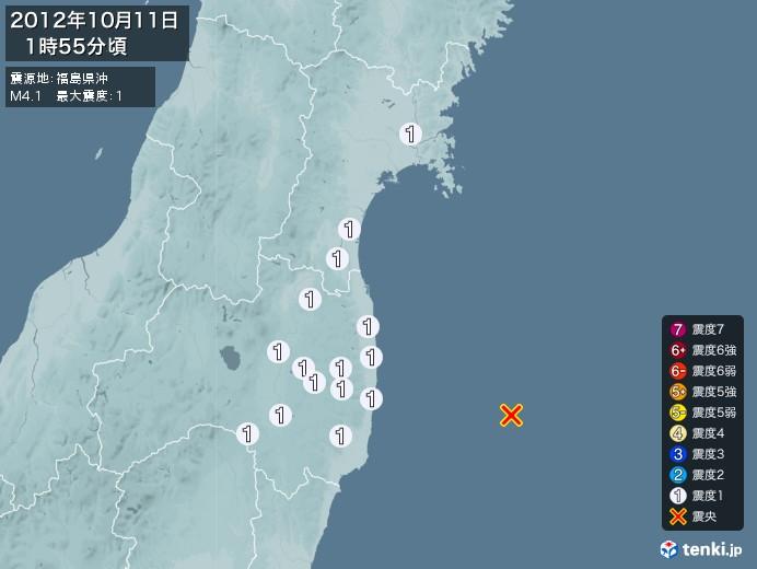 地震情報(2012年10月11日01時55分発生)