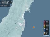 2012年10月11日01時55分頃発生した地震