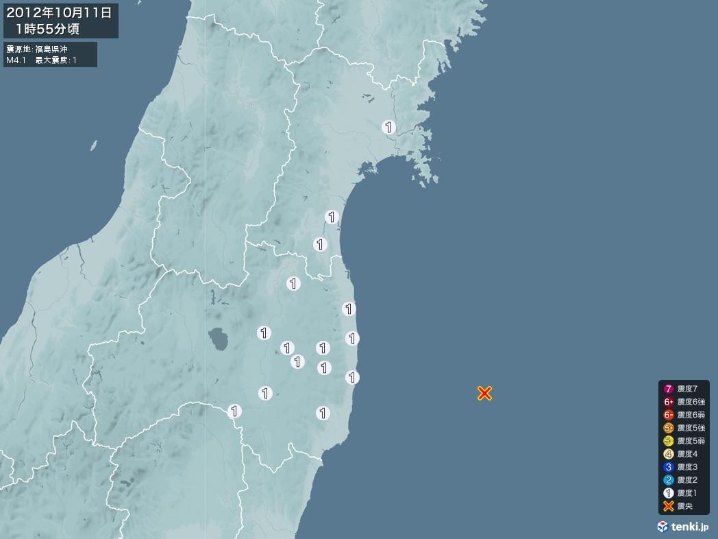 地震情報 2012年10月11日 01時55分頃発生 最大震度:1 震源地:福島県沖(拡大画像)