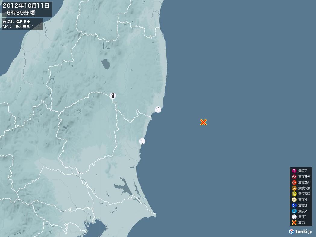 地震情報 2012年10月11日 06時39分頃発生 最大震度:1 震源地:福島県沖(拡大画像)