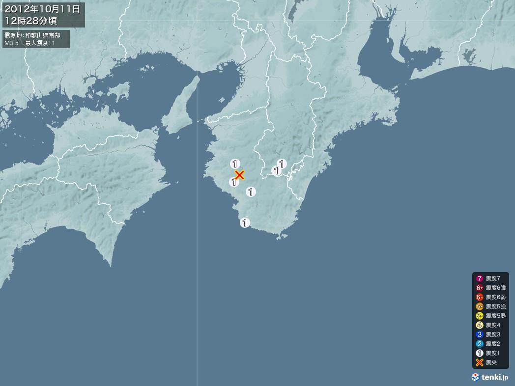 地震情報 2012年10月11日 12時28分頃発生 最大震度:1 震源地:和歌山県南部(拡大画像)