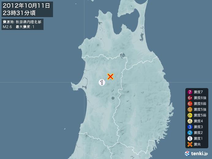 地震情報(2012年10月11日23時31分発生)