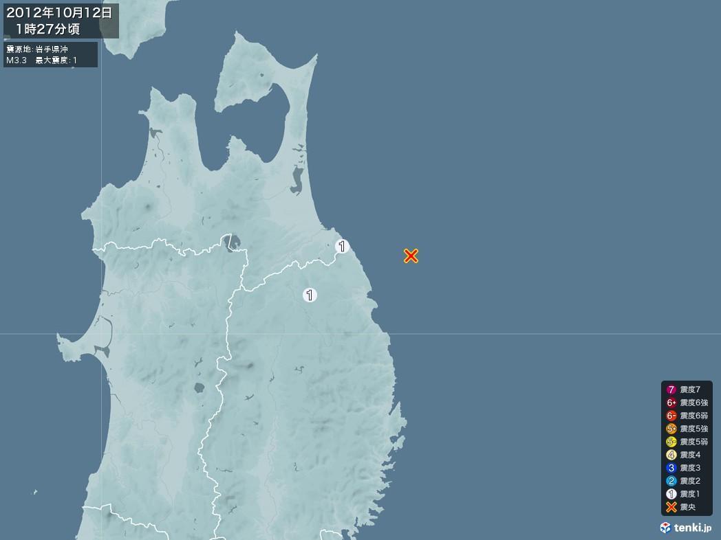 地震情報 2012年10月12日 01時27分頃発生 最大震度:1 震源地:岩手県沖(拡大画像)