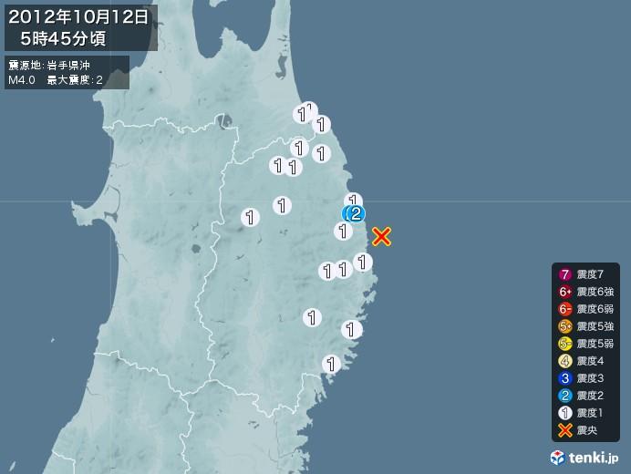 地震情報(2012年10月12日05時45分発生)