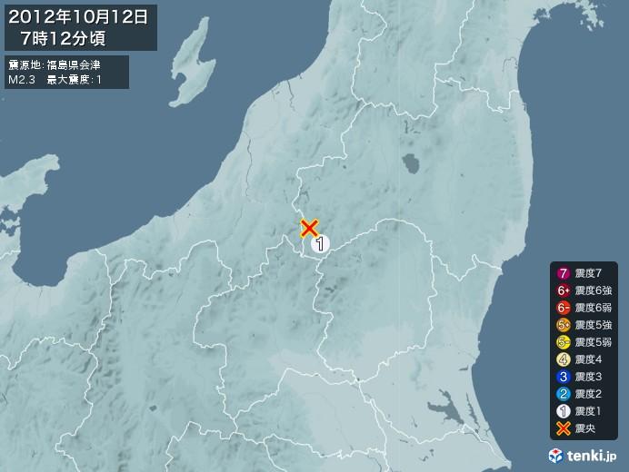 地震情報(2012年10月12日07時12分発生)