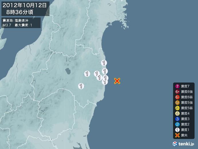地震情報(2012年10月12日08時36分発生)