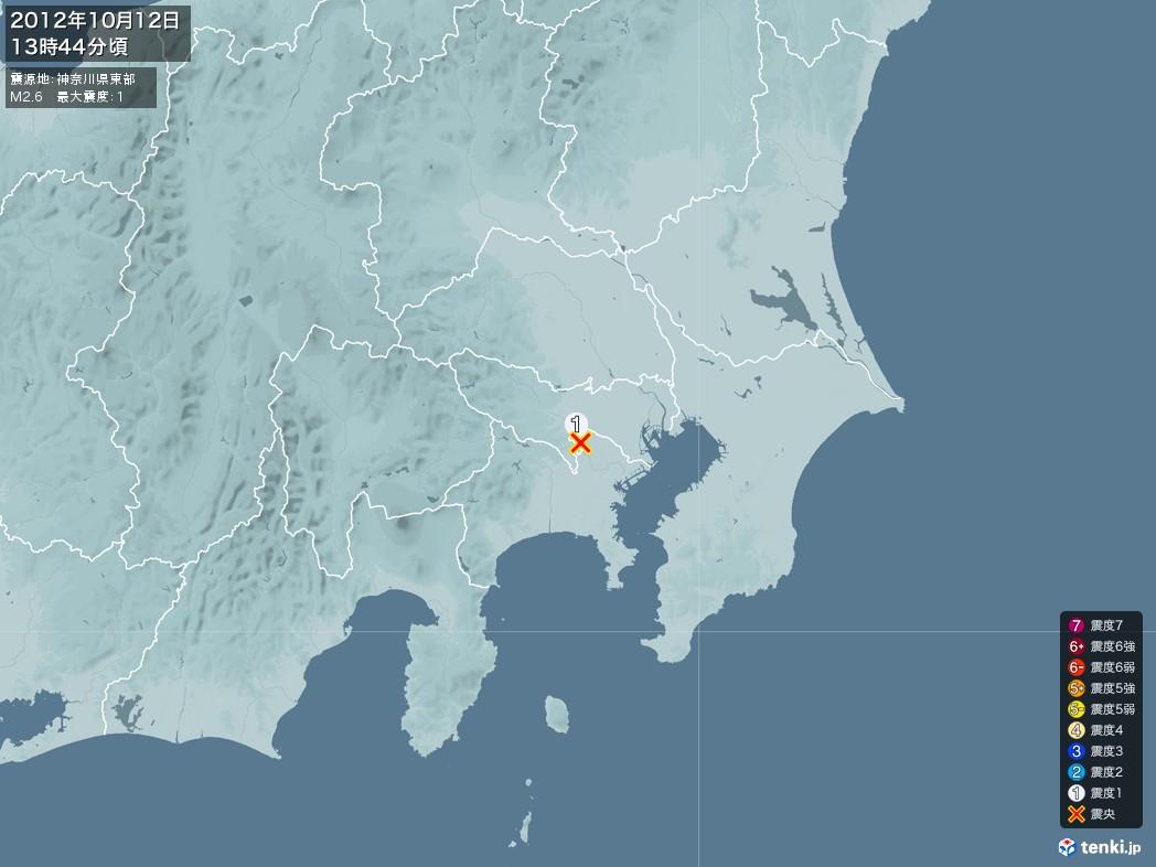 地震情報 2012年10月12日 13時44分頃発生 最大震度:1 震源地:神奈川県東部(拡大画像)