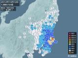 2012年10月12日13時57分頃発生した地震