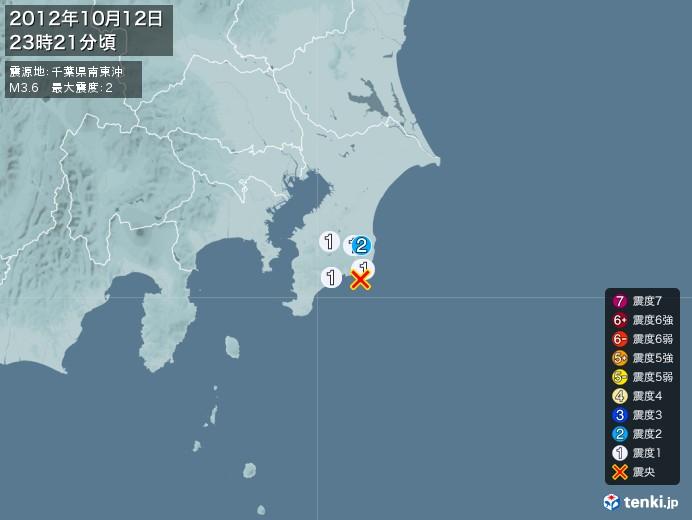 地震情報(2012年10月12日23時21分発生)