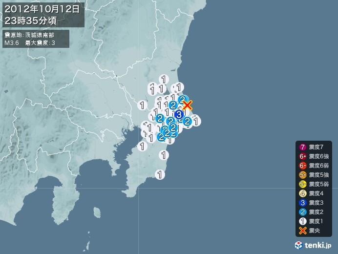 地震情報(2012年10月12日23時35分発生)