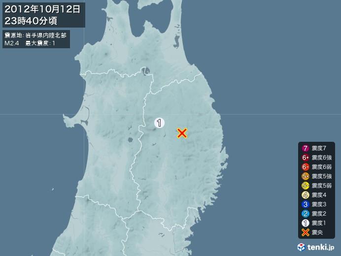 地震情報(2012年10月12日23時40分発生)