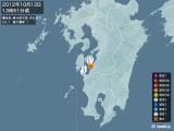 2012年10月13日13時51分頃発生した地震