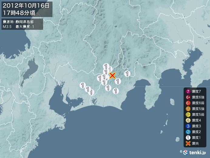 地震情報(2012年10月16日17時48分発生)