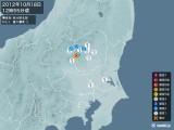 2012年10月18日12時55分頃発生した地震