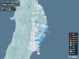 2012年10月19日18時12分頃発生した地震