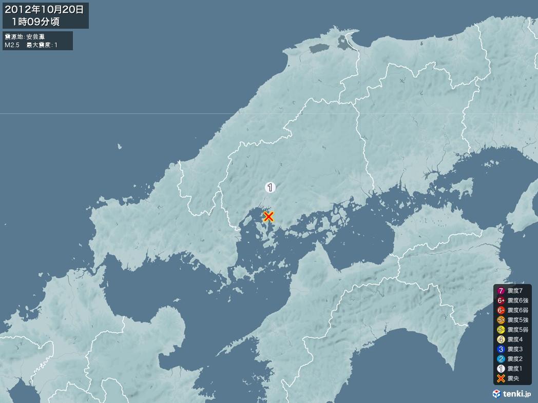 地震情報 2012年10月20日 01時09分頃発生 最大震度:1 震源地:安芸灘(拡大画像)