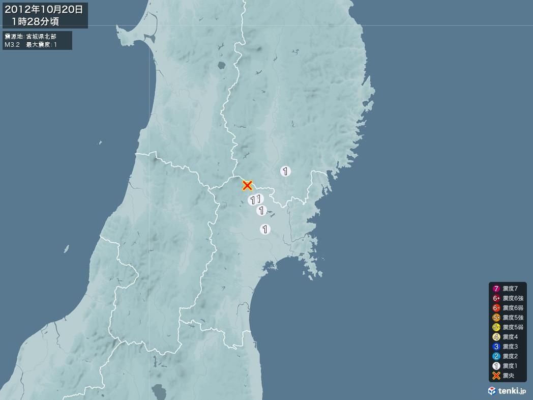 地震情報 2012年10月20日 01時28分頃発生 最大震度:1 震源地:宮城県北部(拡大画像)