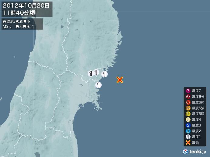 地震情報(2012年10月20日11時40分発生)