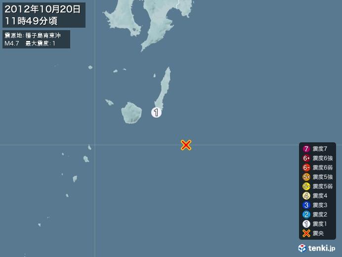 地震情報(2012年10月20日11時49分発生)