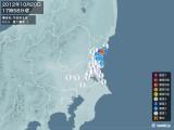 2012年10月20日17時58分頃発生した地震