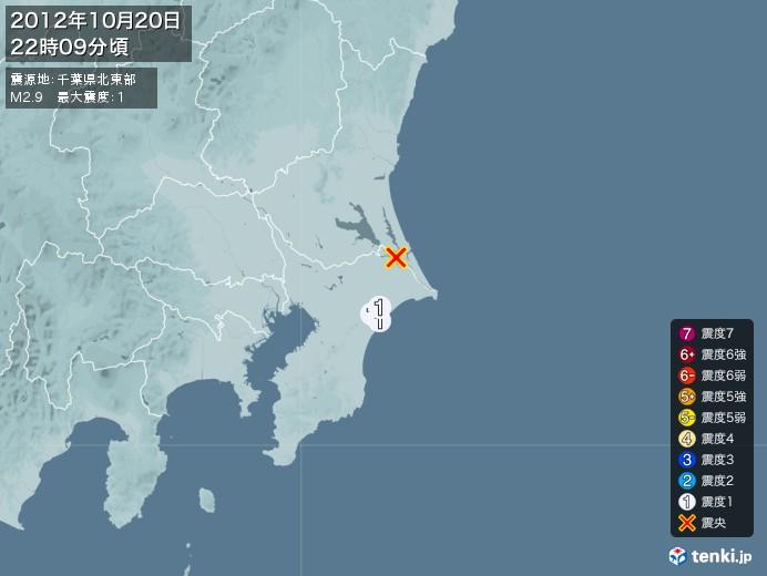地震情報(2012年10月20日22時09分発生)