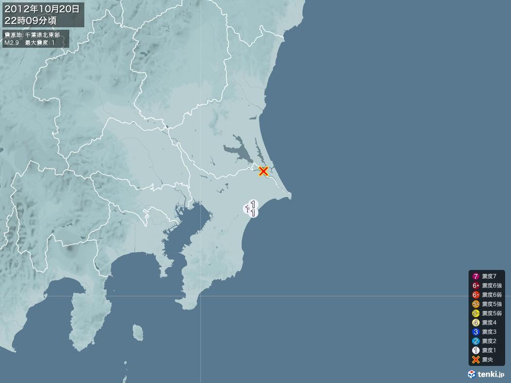 地震情報 2012年10月20日 22時09分頃発生 最大震度:1 震源地:千葉県北東部(拡大画像)