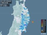 2012年10月22日10時43分頃発生した地震