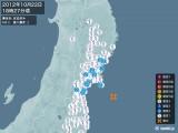 2012年10月22日18時27分頃発生した地震