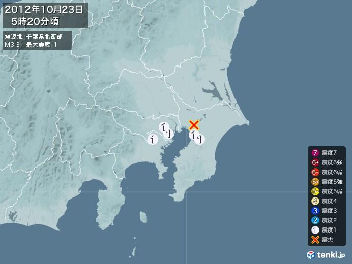 地震情報(2012年10月23日05時20分発生)
