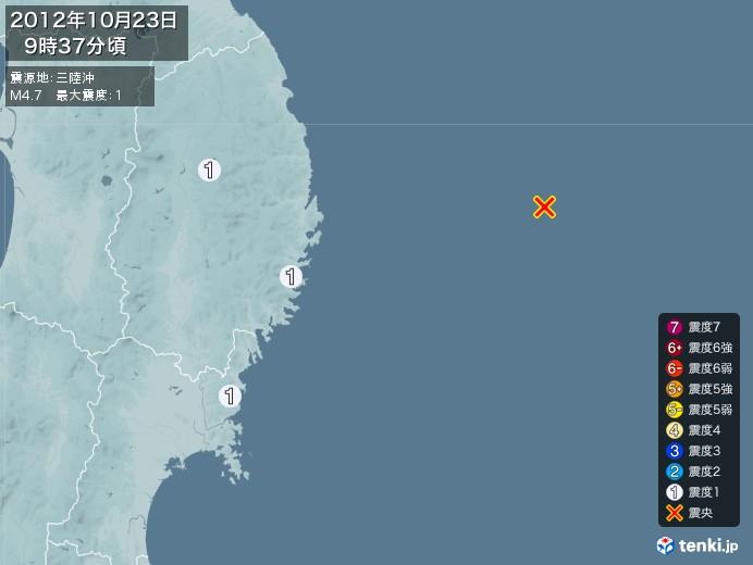 地震情報(2012年10月23日09時37分発生)
