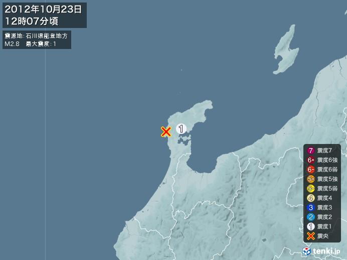 地震情報(2012年10月23日12時07分発生)