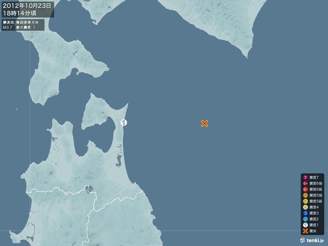 地震情報 2012年10月23日 18時14分頃発生 最大震度:1 震源地:青森県東方沖(拡大画像)