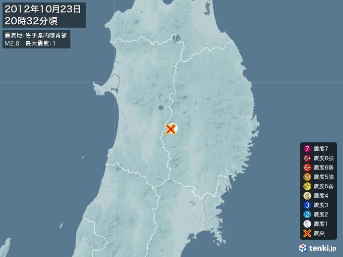 地震情報(2012年10月23日20時32分発生)