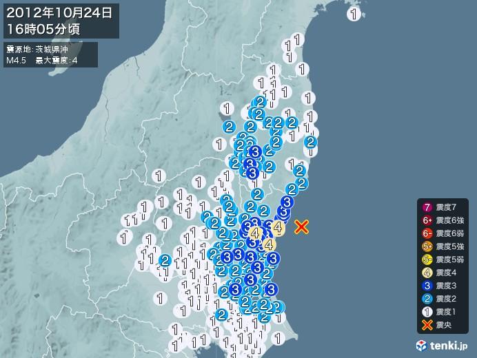 地震情報(2012年10月24日16時05分発生)